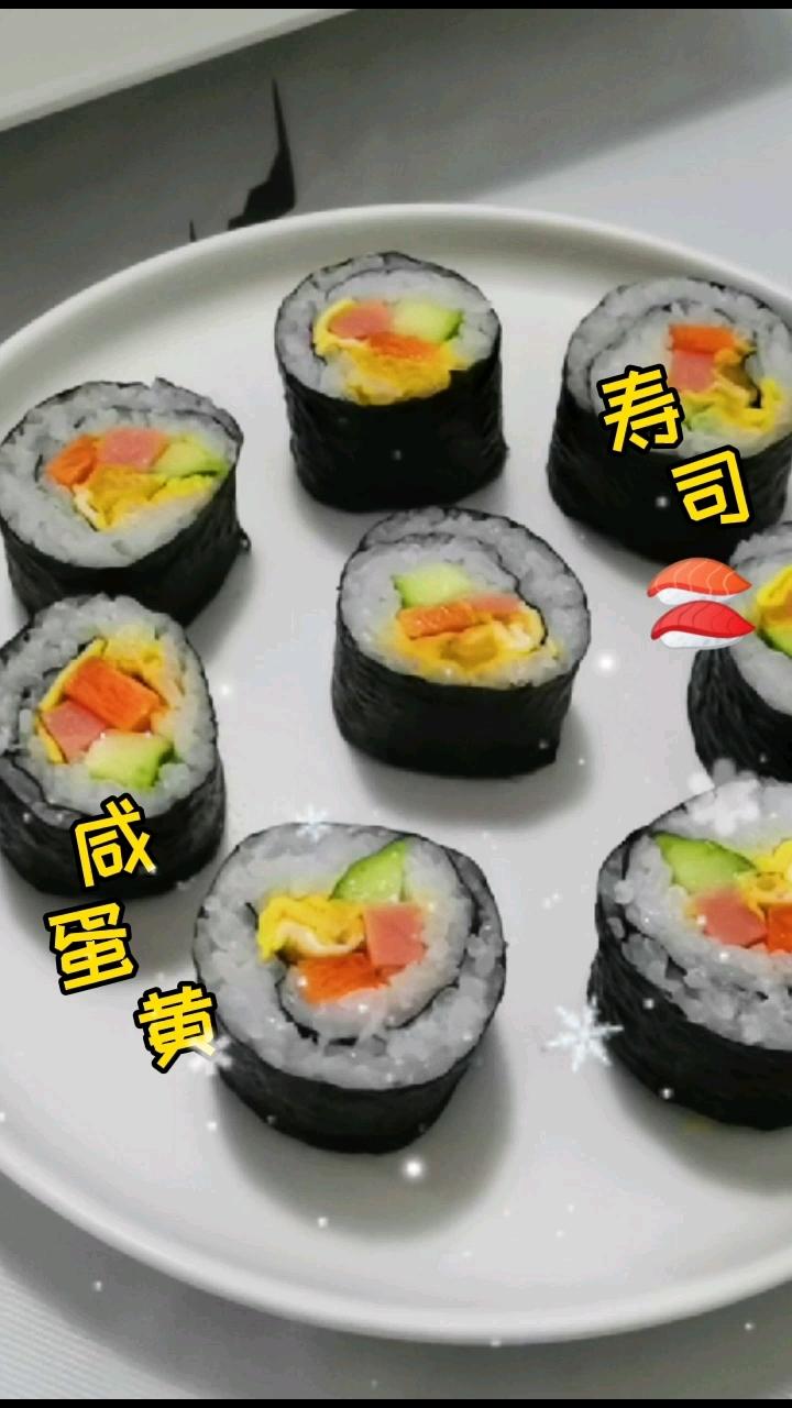 最适合做早餐的快手食谱~咸蛋黄寿司卷
