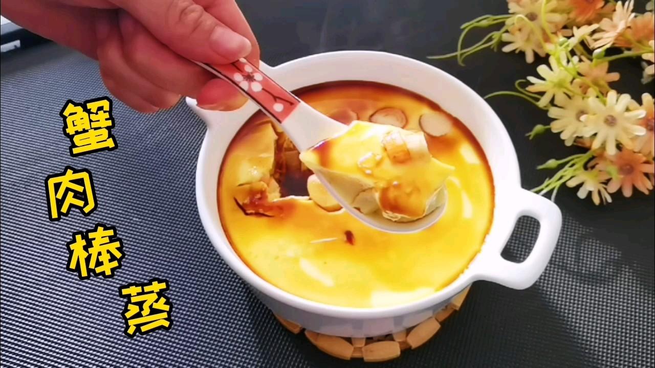 无需过滤蛋液的蟹味棒蒸水蛋