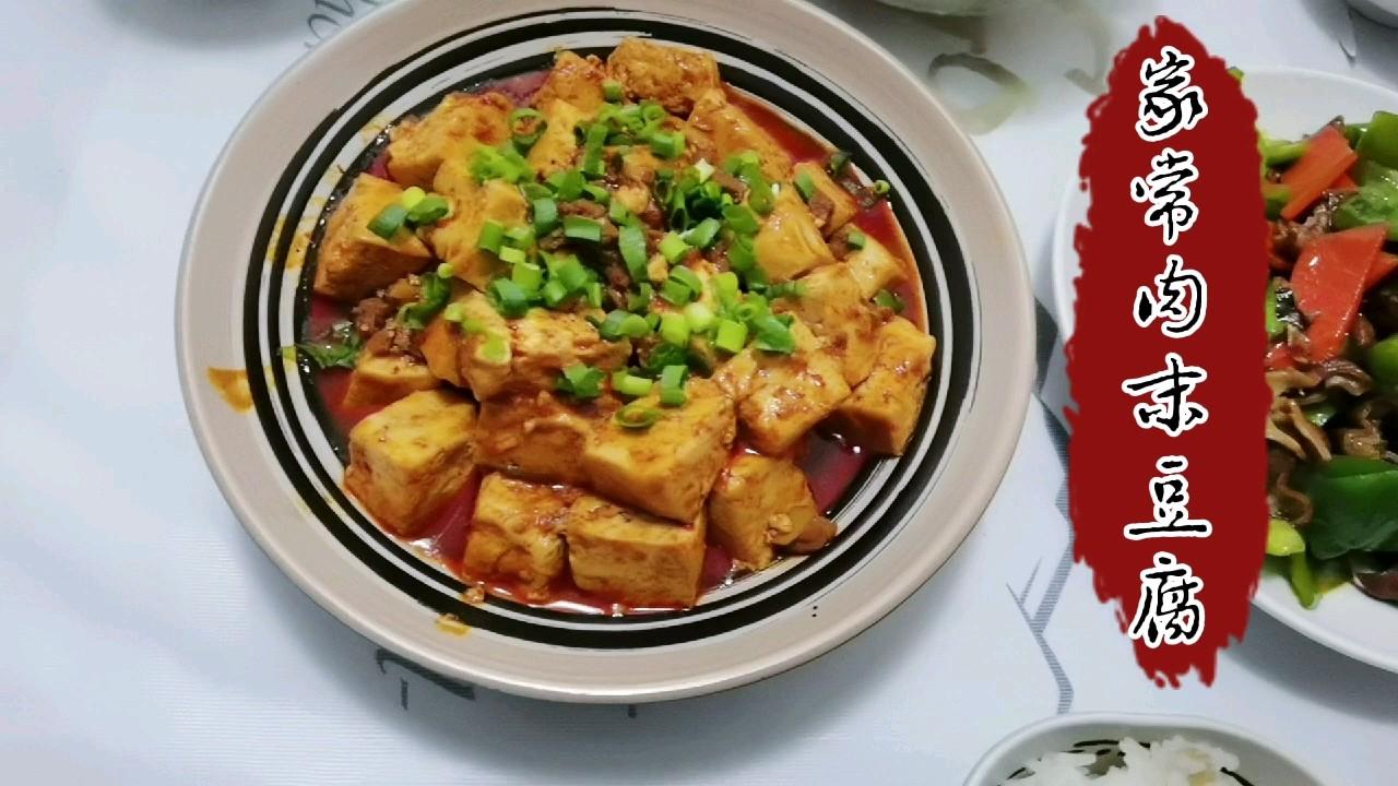 下饭神器—家常肉末烧豆腐