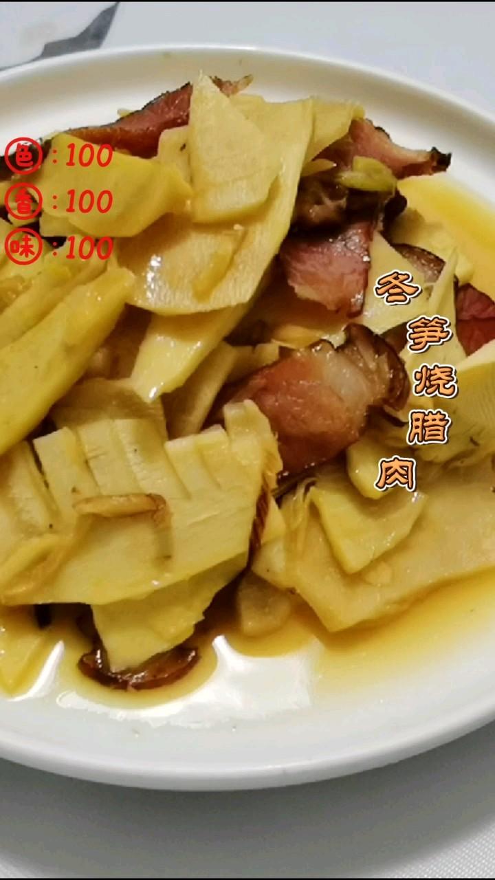 冬季时令美味冬笋烧腊肉,鲜香味美营养价值高的做法