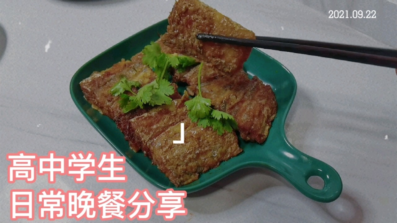香酥焖带鱼