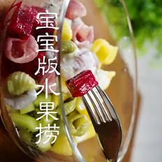 宝宝版水果捞