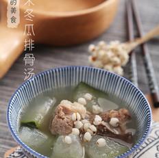 薏米冬瓜排骨汤