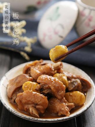 板栗燒雞的做法