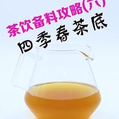 茶饮备料6:四季春茶底