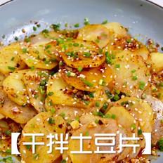 干拌土豆片