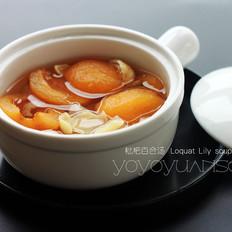 枇杷百合汤