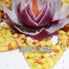 潮州玉米烙