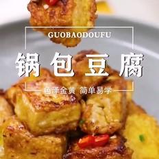 锅包豆腐的做法