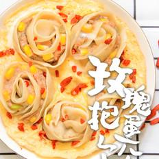 玫瑰抱蛋煎饺