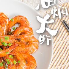 油焖大虾,鲜美无比的秋季下饭菜