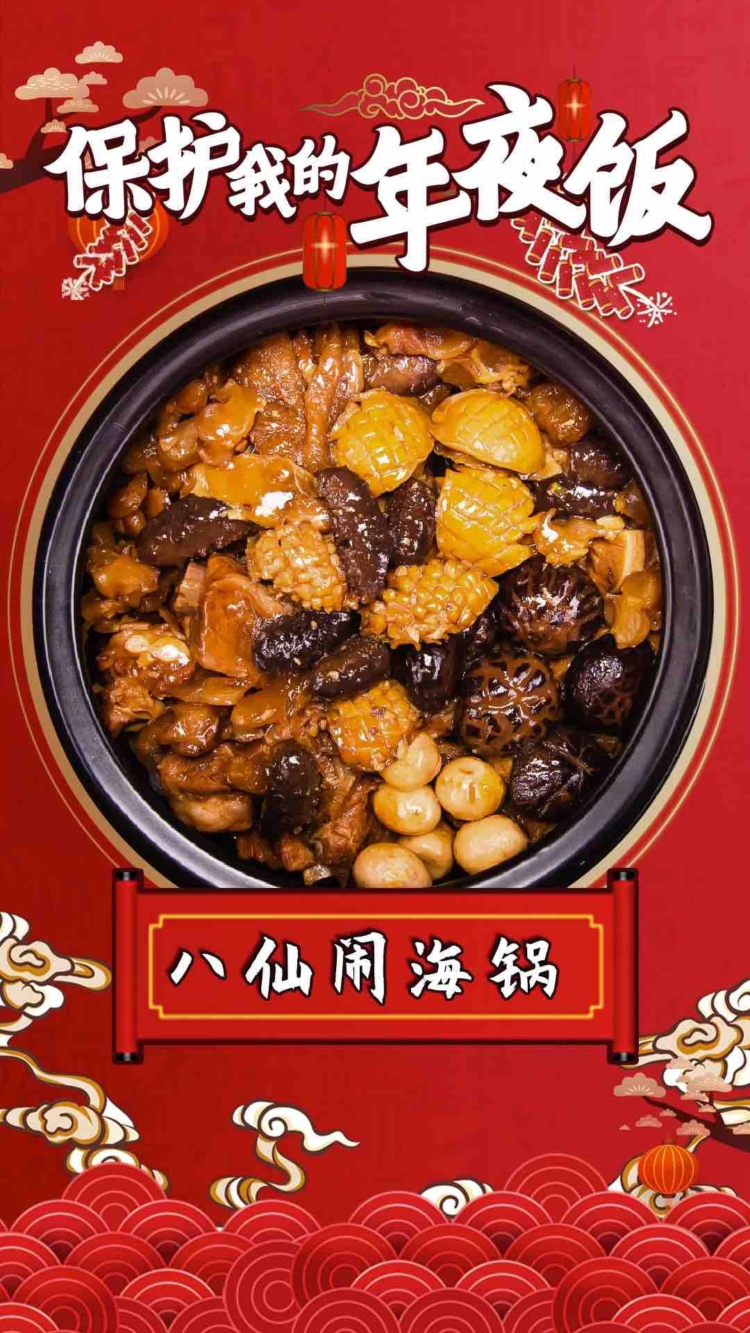 八仙闹海锅,奢华富贵的年夜饭