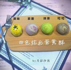 四色炫彩蛋黄酥
