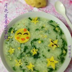 星星月亮蔬菜粥