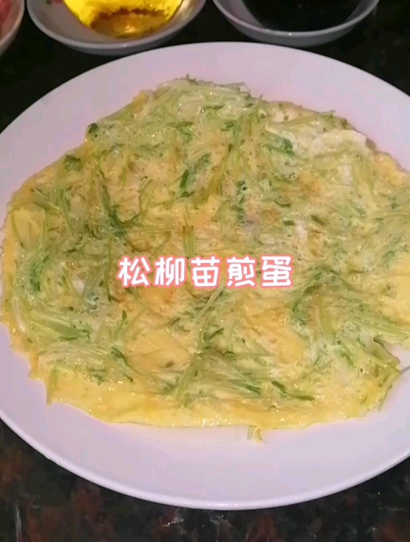 松柳苗煎蛋