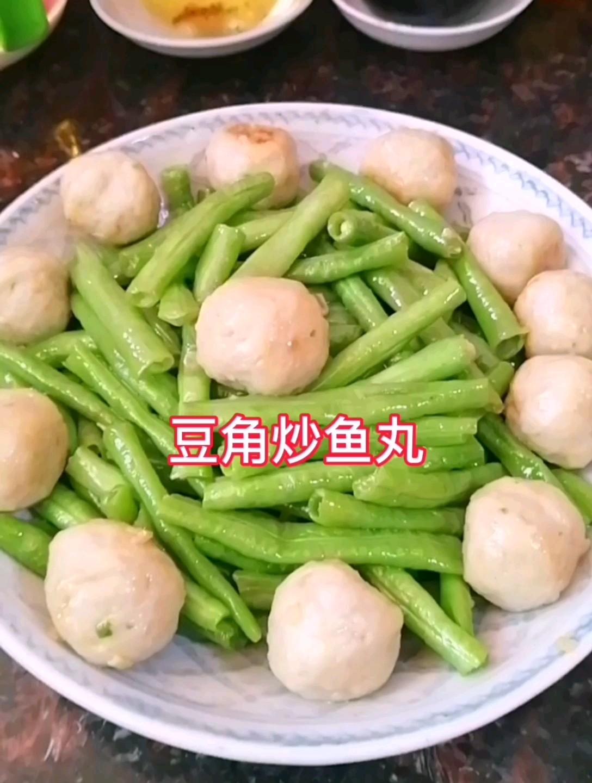 豆角炒鱼丸