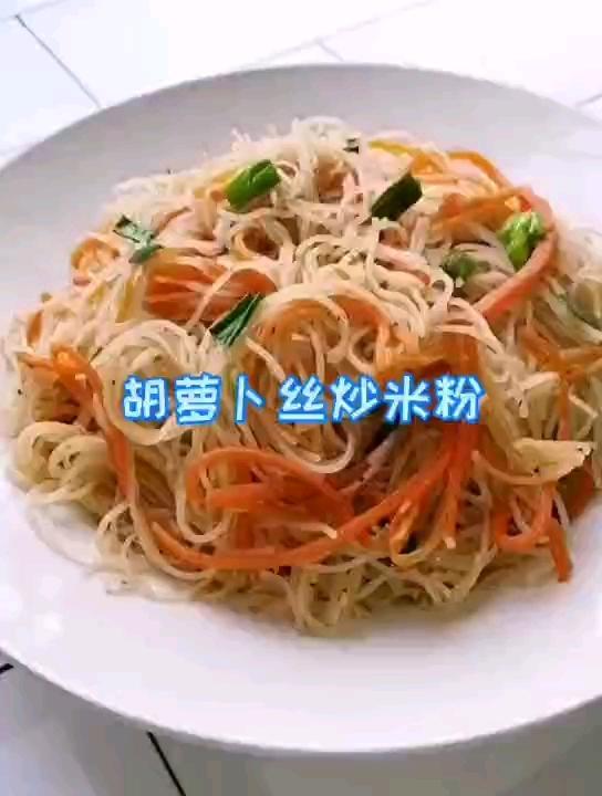胡萝卜丝炒米粉