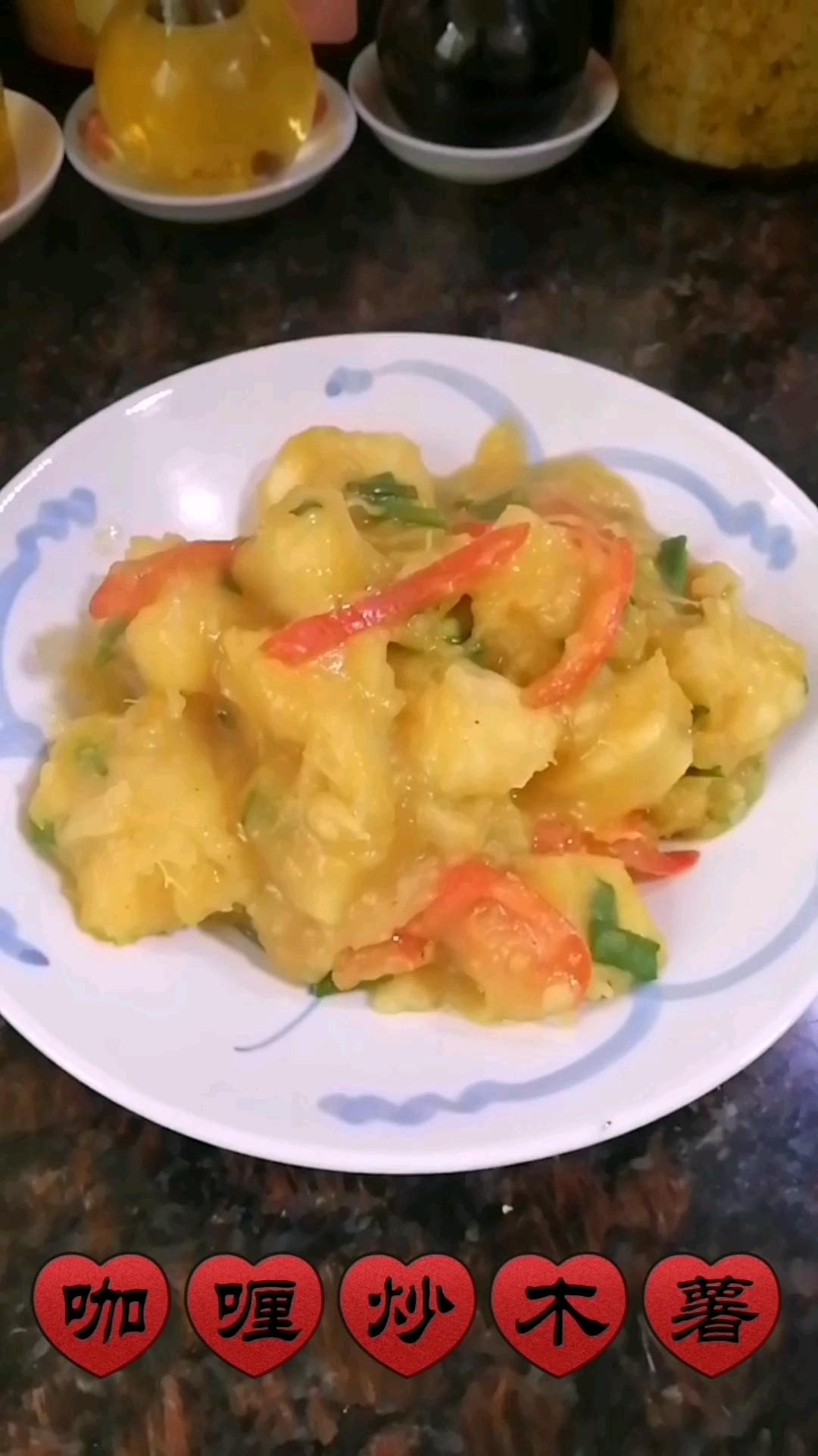 家乡的味道~咖喱炒木薯