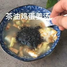 茶油鸡蛋姜汤