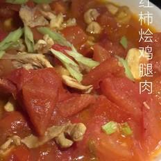 酸酸甜甜~~西红柿烩鸡腿肉