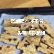 煲剧吃不胖零食~~香蕉坚果脆饼