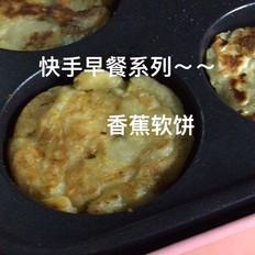 快手早餐系列~~香蕉软饼