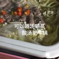 可以喝汤唰菜~酸汤肥牛锅