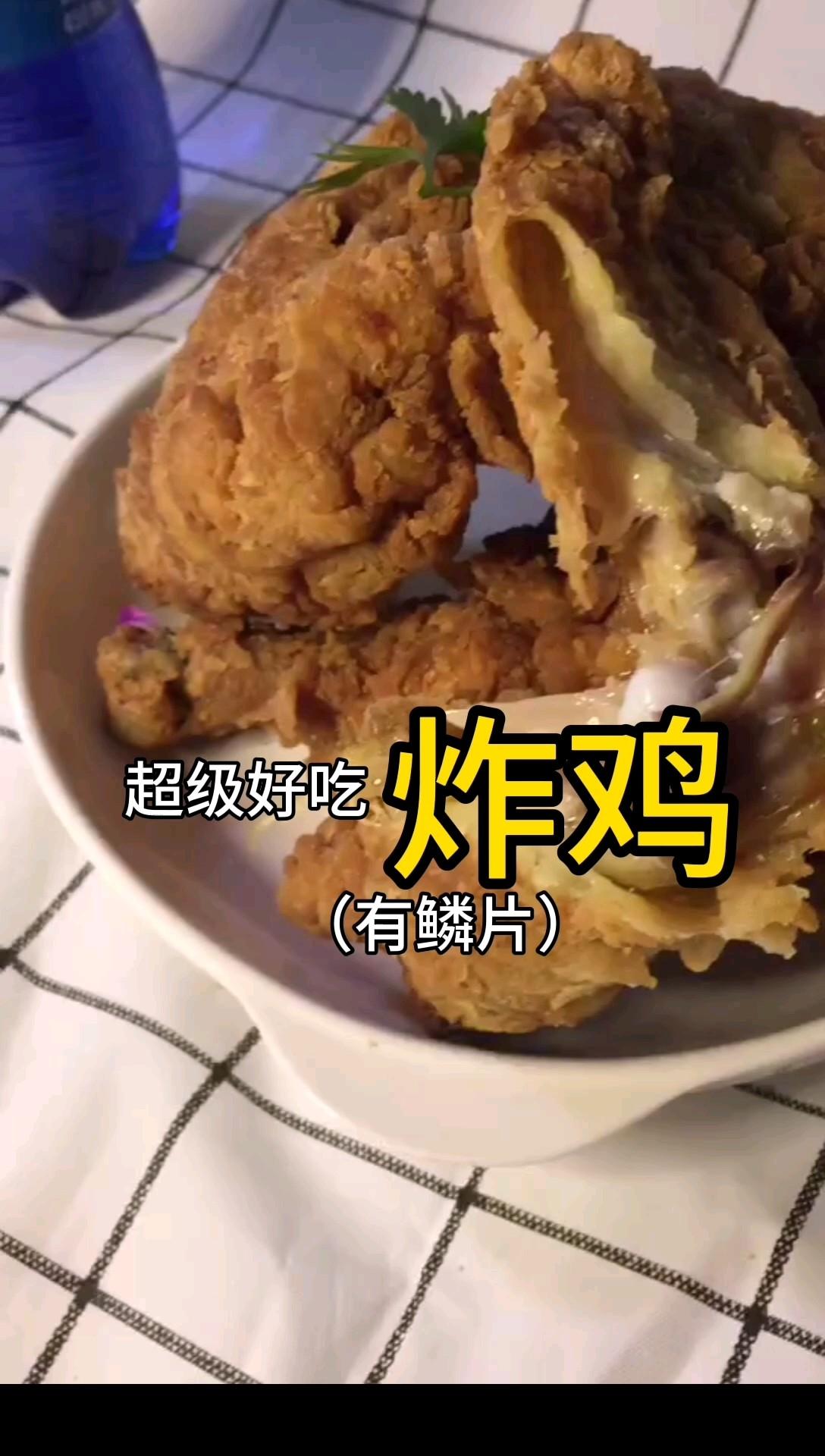 在家就吃到——香脆多汁炸鸡(有鳞片)