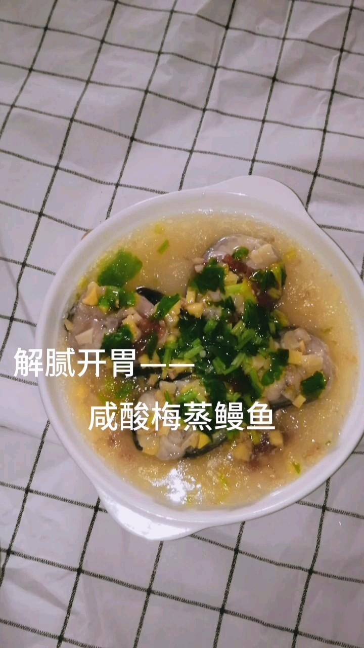 解腻开胃——咸酸梅蒸鳗鱼