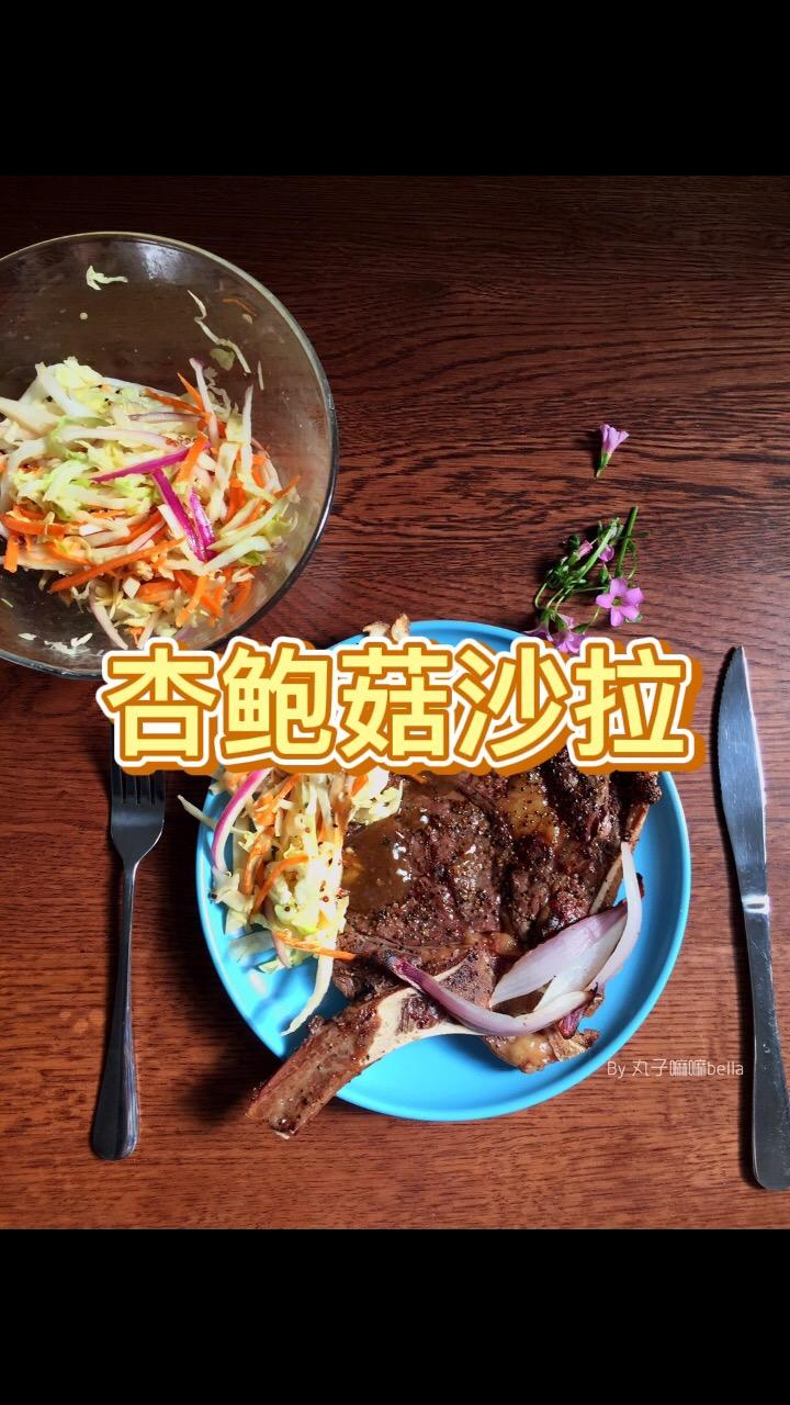吃草虾能吃出肉感~~杏鲍菇沙拉