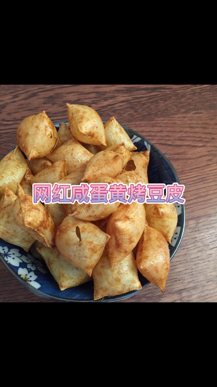 追剧必备零食~网红咸蛋黄烤豆皮