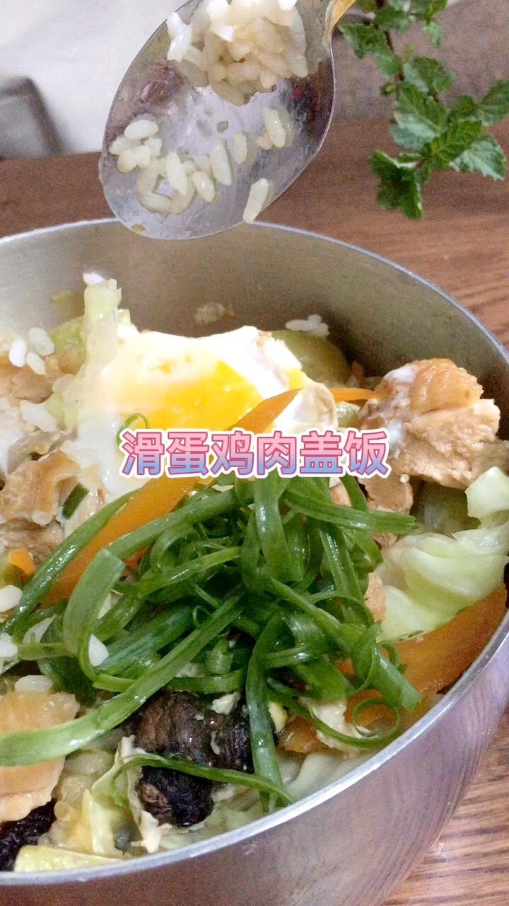 蔬菜多多多超好次的滑蛋鸡肉盖饭
