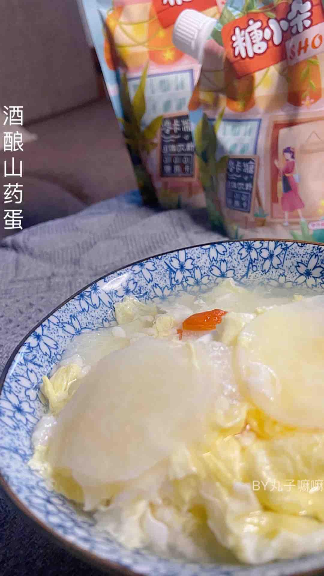 低卡低脂高蛋白快手早餐——酒酿山药蛋