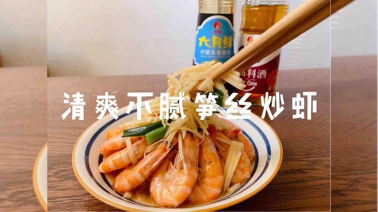 夏日炎炎清爽不腻笋丝炒虾的做法