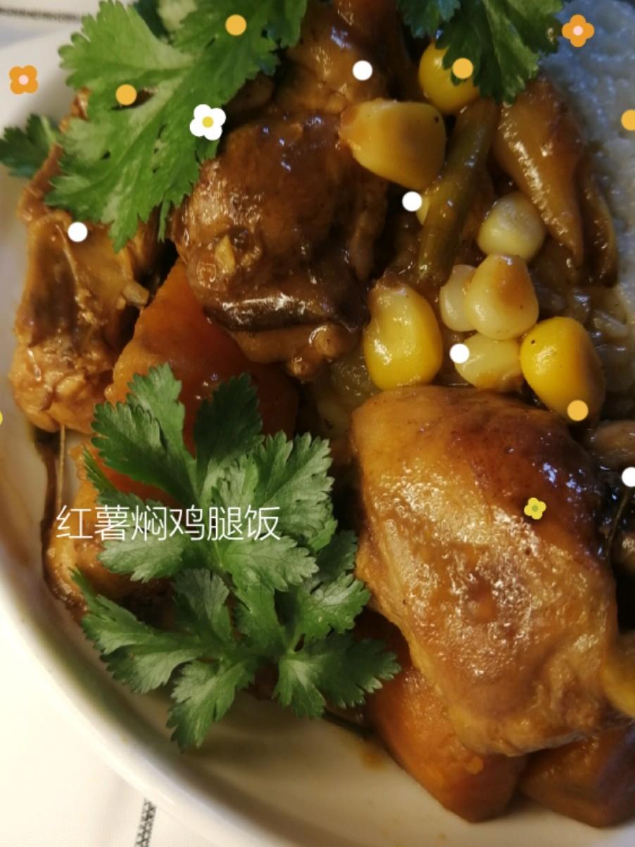 不逊色土豆——红薯焖鸡