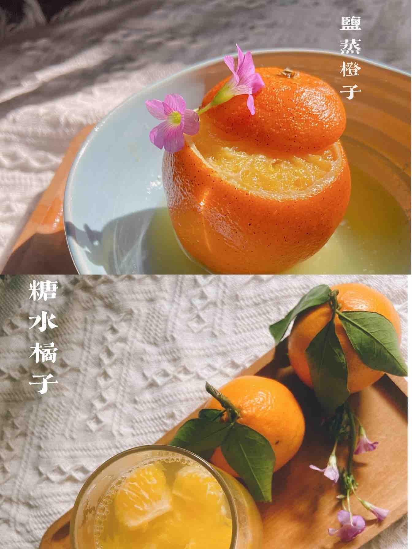 天冷,水果要热着吃——盐蒸橙子&糖水橘子的做法