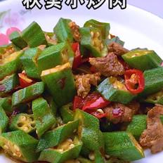 秋葵小炒肉