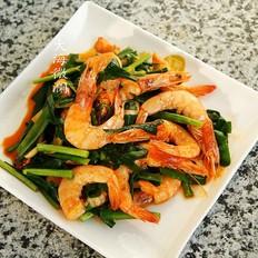 韭菜炒大虾
