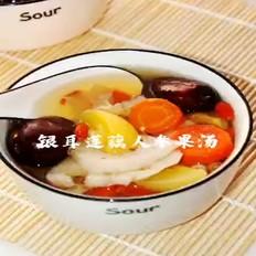 银耳莲藕人参果汤