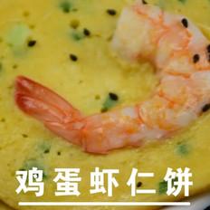 鸡蛋虾仁饼