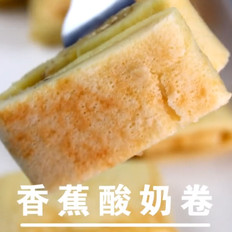 香蕉酸奶卷