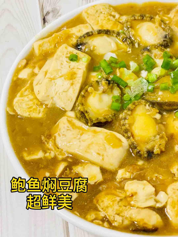 鲍鱼焖豆腐,超鲜美
