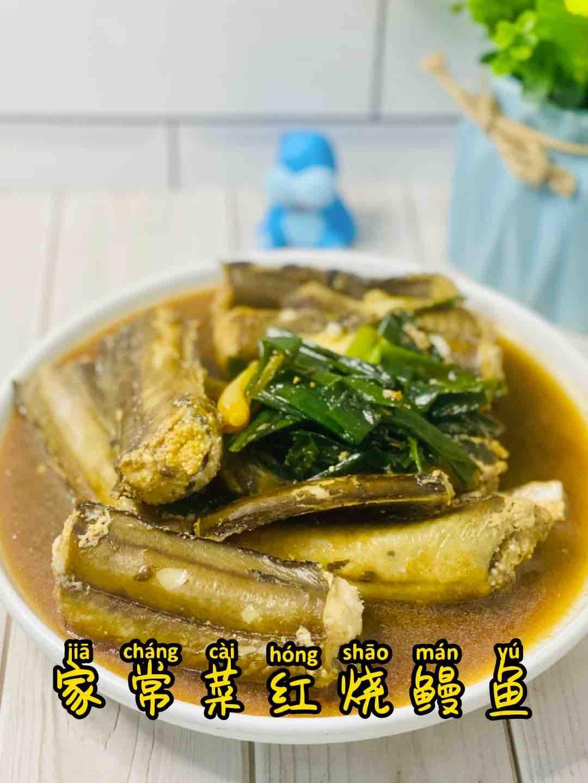 馋哭的家常菜,鳗鱼这样红烧❗️超美味❗️