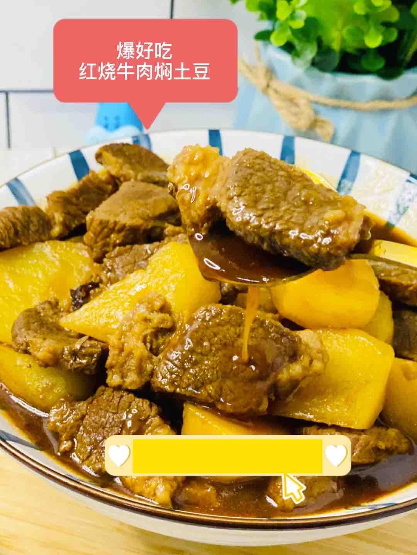 爆香红烧牛肉焖土豆,这样煮❗️一锅都不够