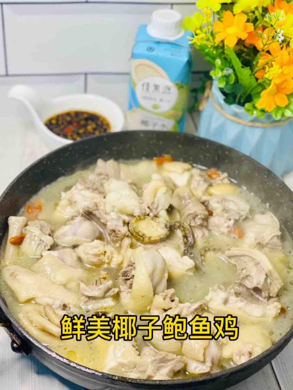 足不出户,在家吃鲜美椰子鲍鱼鸡