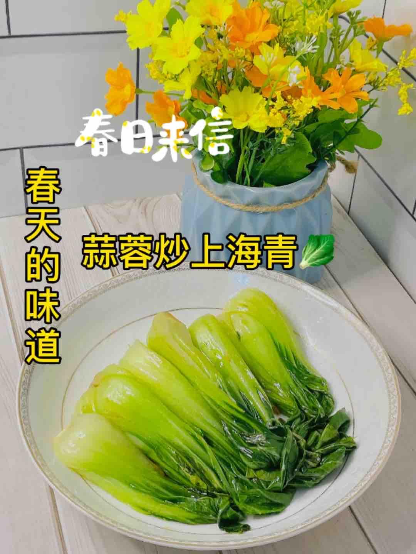 尝一口春天的味道,蒜蓉炒上海青
