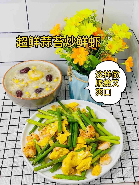 尝鲜季❗️❗️赶紧来盘蒜苔炒鲜虾,鲜嫩脆爽超好吃