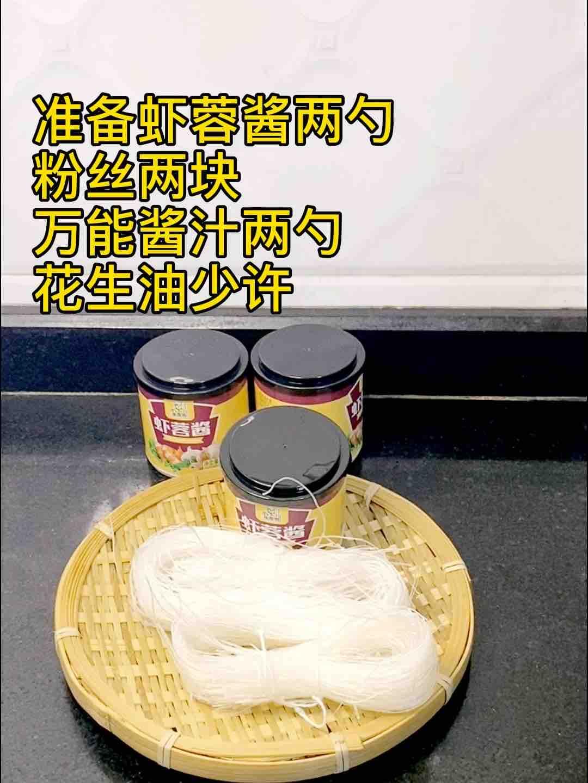 虾蓉酱凉拌粉丝,美味很开胃的做法【步骤图】