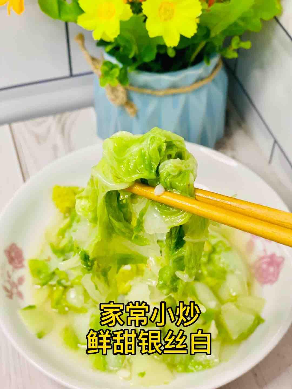 家常快手菜❗银丝白这样炒,味道鲜美超好吃的做法
