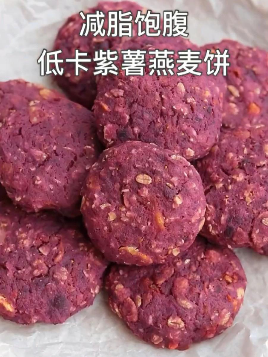 酸奶紫薯燕麦饼